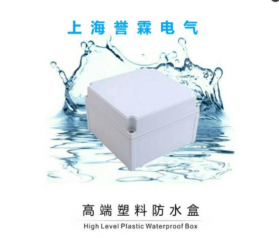 塑料防水接线盒